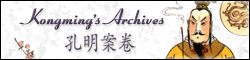 Kongming's Archives: Romance of the Three Kingdoms Novel, Games and History